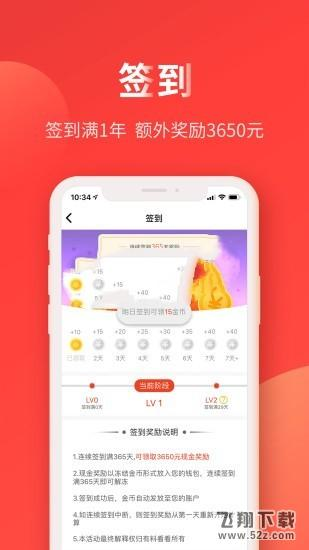 热料头条V1.0 安卓版_52z.com