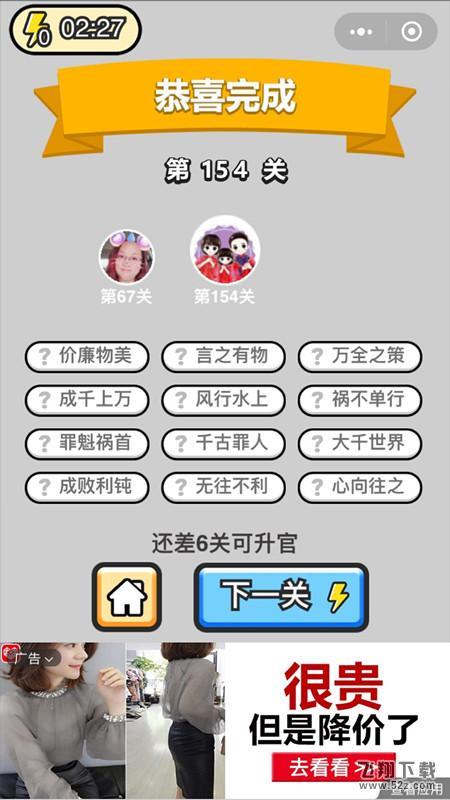 微信《成语小秀才》第154关答案_52z.com