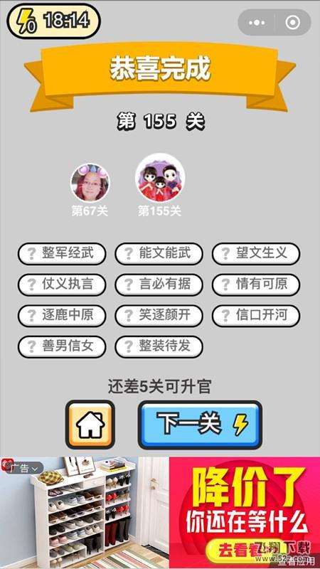 微信《成语小秀才》第155关答案_52z.com
