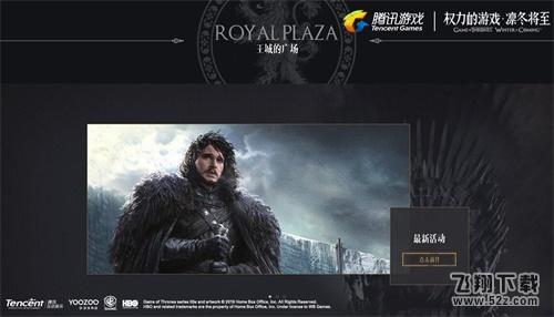 迎战最终季!《权力的游戏 凛冬将至》手游官网焕然一新_52z.com