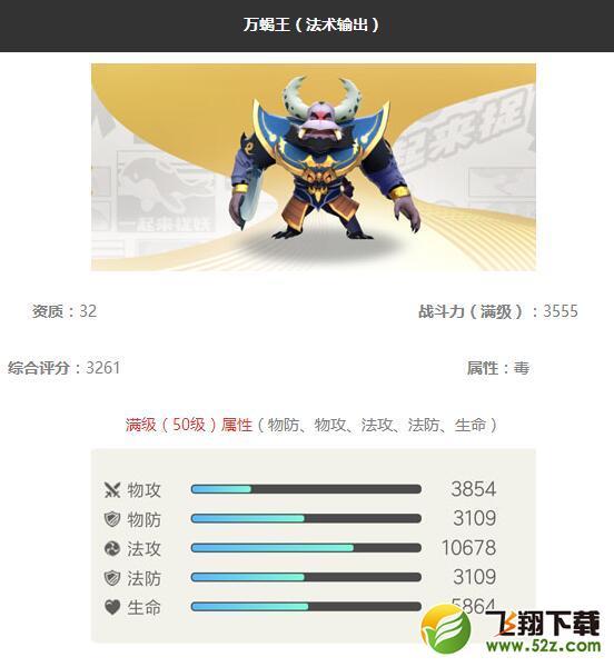 《一起来捉妖》万蝎王妖灵图鉴_52z.com