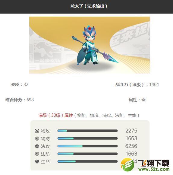 《一起来捉妖》龙太子妖灵图鉴_52z.com