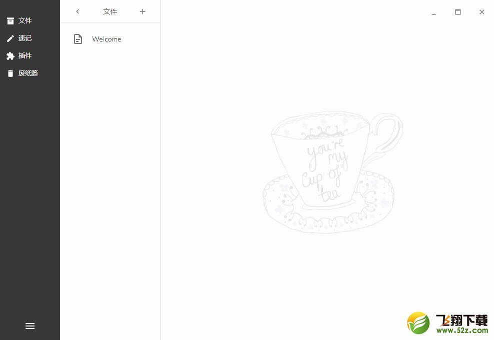 Tea(云笔记)V0.9.0 免费版_52z.com