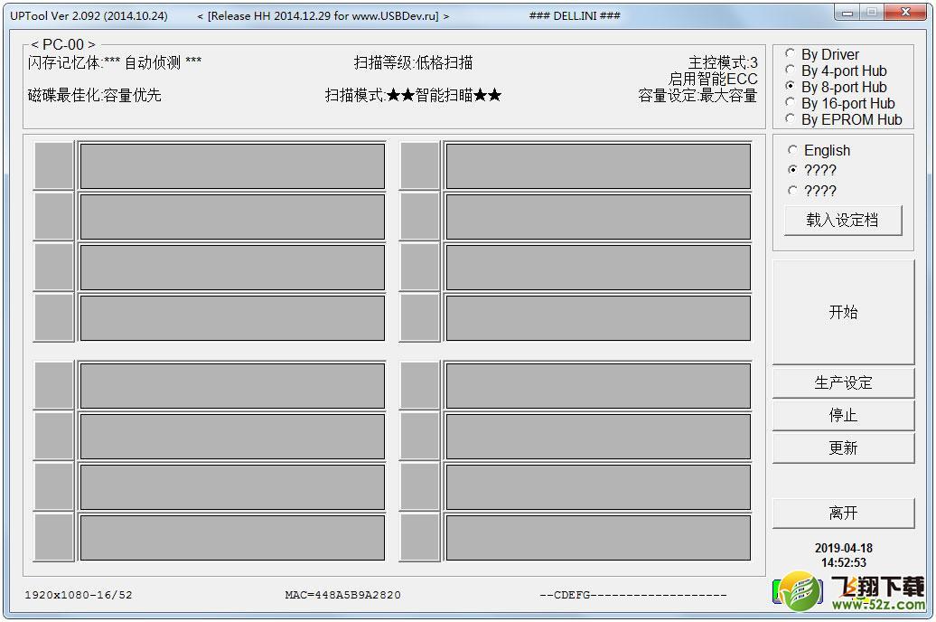 UPTool(u盘量产修复工具)V2.092 官方版_52z.com