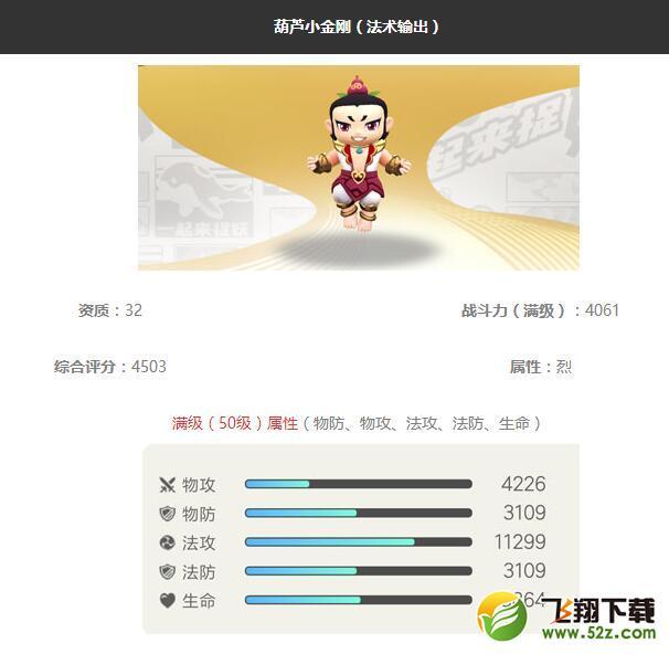 《一起来捉妖》葫芦小金刚妖灵图鉴_52z.com