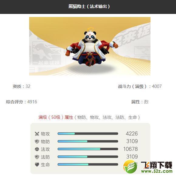 《一起来捉妖》熊猫隐士妖灵图鉴_52z.com