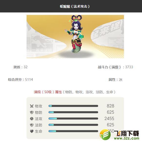 《一起来捉妖》蛇娘娘妖灵图鉴_52z.com