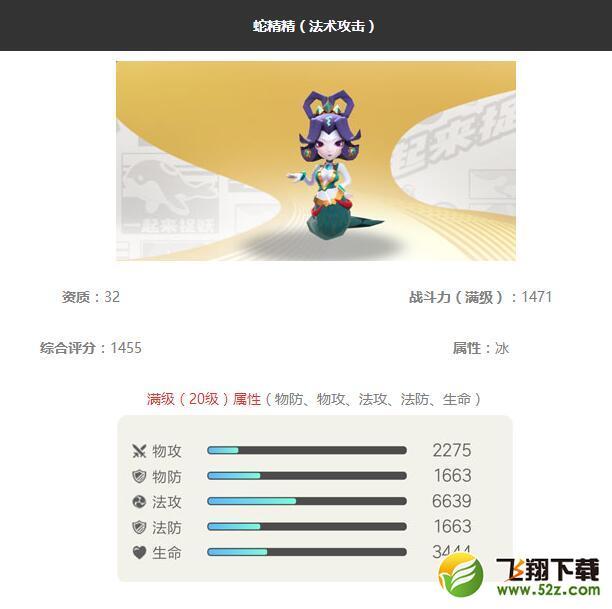 《一起来捉妖》蛇精精妖灵图鉴_52z.com