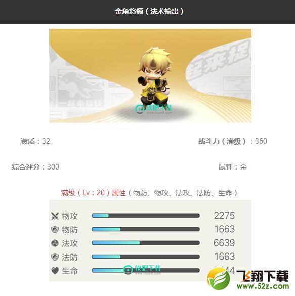 《一起来捉妖》金角将领妖灵图鉴_52z.com
