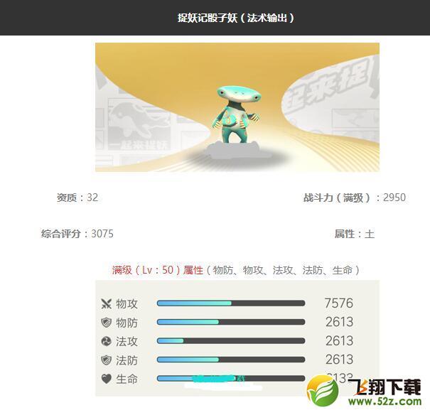 《一起来捉妖》捉妖记骰子妖妖灵图鉴_52z.com