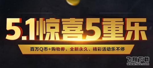 逆战5.1惊喜5重乐活动玩法/奖励一览_52z.com
