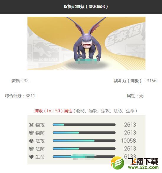 《一起来捉妖》捉妖记血妖妖灵图鉴_52z.com