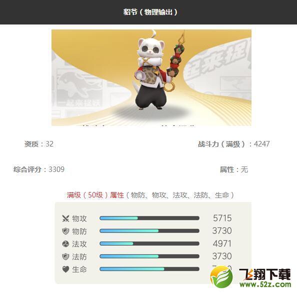 《一起来捉妖》貂爷妖灵图鉴_52z.com