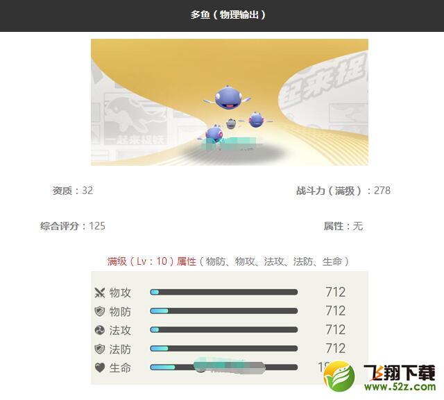 《一起来捉妖》多鱼妖灵图鉴_52z.com