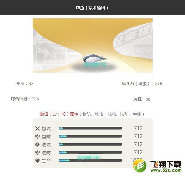 《一起来捉妖》咸鱼妖灵图鉴_52z.com