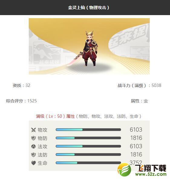 《一起来捉妖》金灵上仙妖灵图鉴_52z.com
