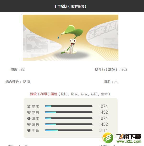 《一起来捉妖》千年蛇妖妖灵图鉴_52z.com