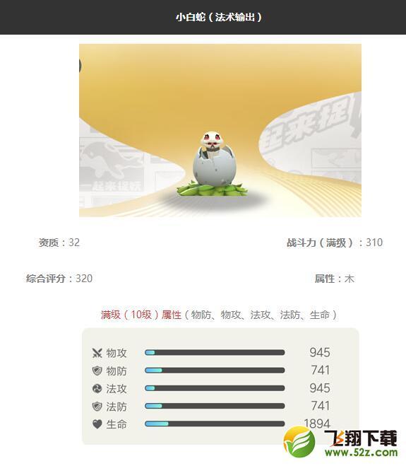 《一起来捉妖》小白蛇妖灵图鉴_52z.com