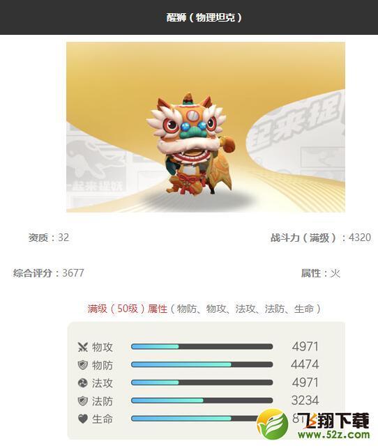 《一起来捉妖》醒狮妖灵图鉴_52z.com
