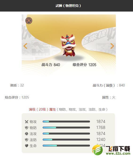 《一起来捉妖》武狮妖灵图鉴_52z.com