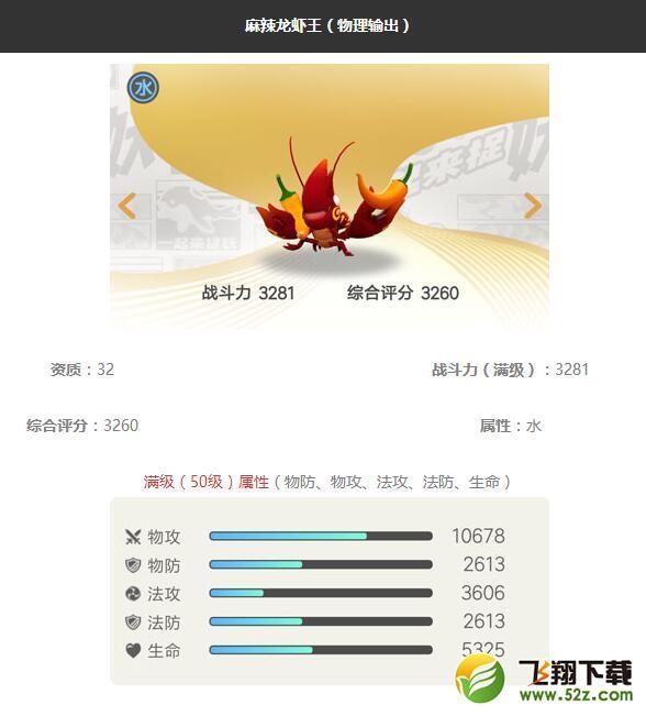 《一起来捉妖》麻辣龙虾王妖灵图鉴_52z.com