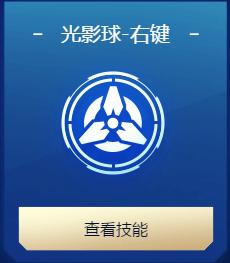 逆战光影世纪属性及技能介绍_52z.com