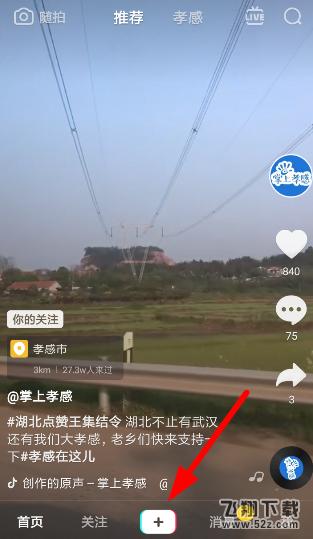 抖音app贴纸时间设置方法教程_52z.com