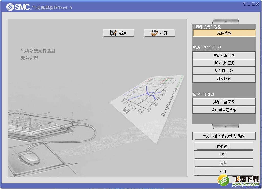 smc气动选型软件V4.0 官方版_52z.com