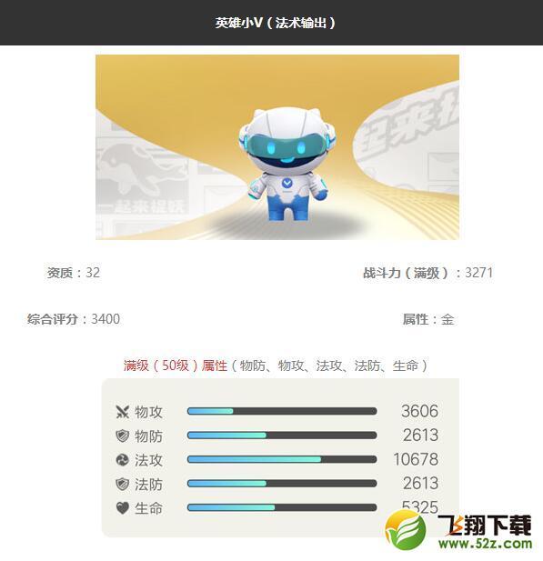 《一起来捉妖》英雄小V妖灵图鉴_52z.com