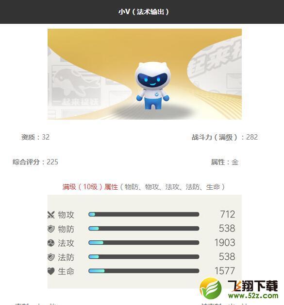 《一起来捉妖》小V妖灵图鉴_52z.com