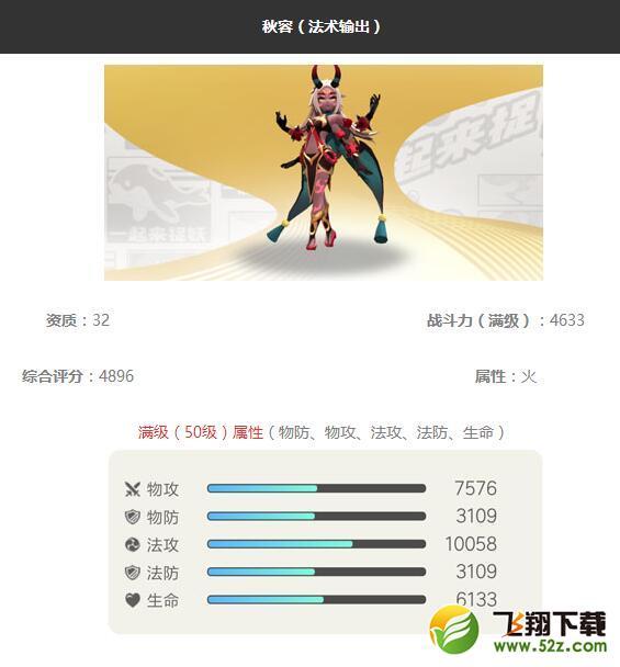 《一起来捉妖》秋容妖灵图鉴_52z.com