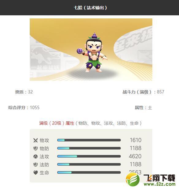 《一起来捉妖》七娃妖灵图鉴_52z.com