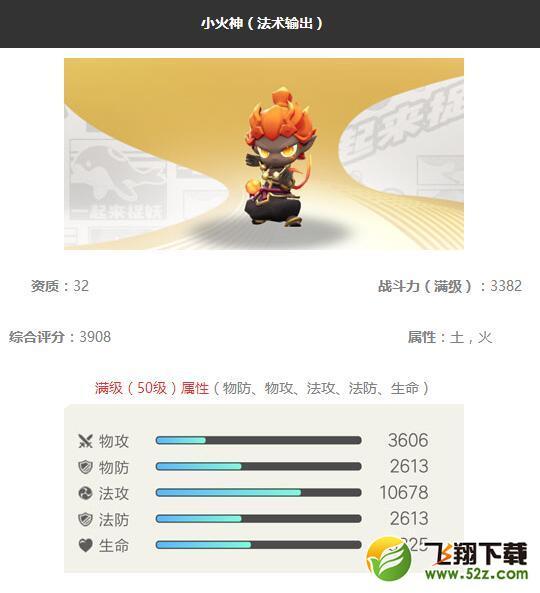 《一起来捉妖》小火神妖灵图鉴_52z.com