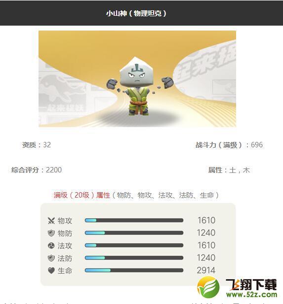 《一起来捉妖》小山神妖灵图鉴_52z.com