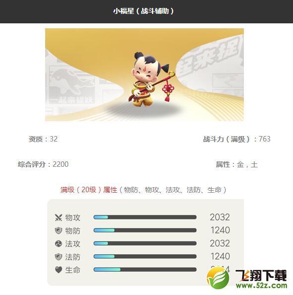《一起来捉妖》小福星妖灵图鉴_52z.com