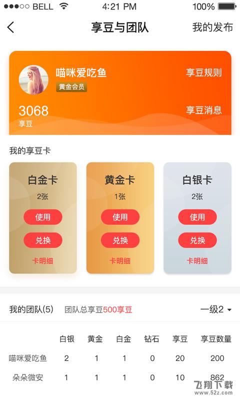 多享优品V1.0.4 安卓版_52z.com
