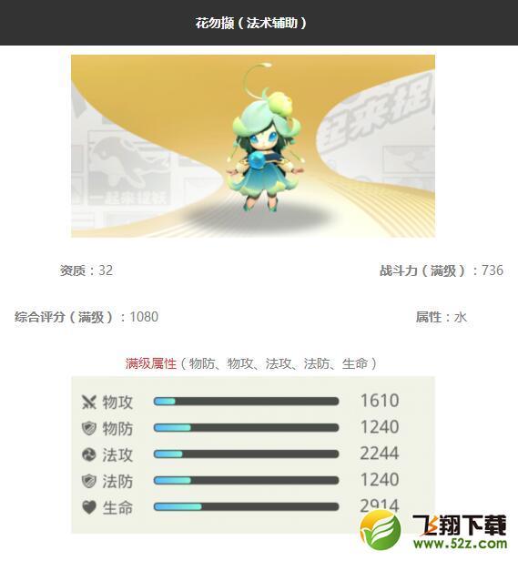 《一起来捉妖》花勿撷妖灵图鉴_52z.com