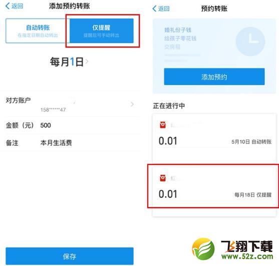 支付宝app预约转账功能设置方法教程_52z.com