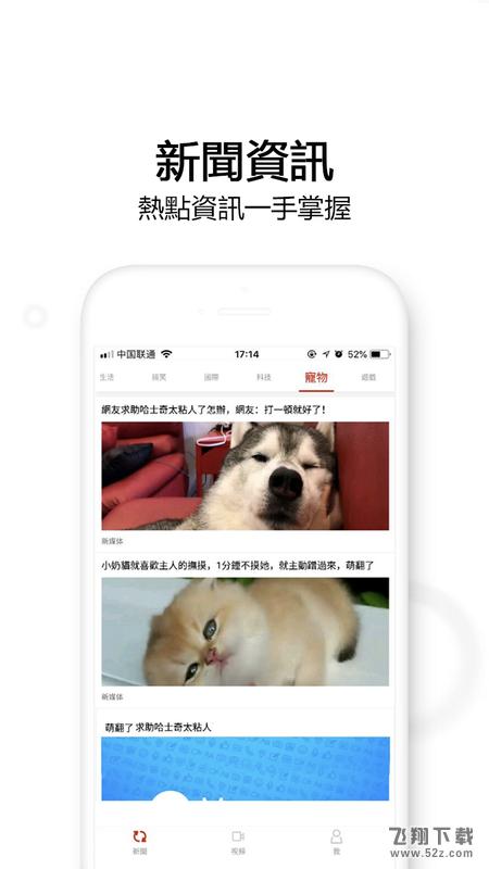 享新闻V1.1.3 安卓版_52z.com