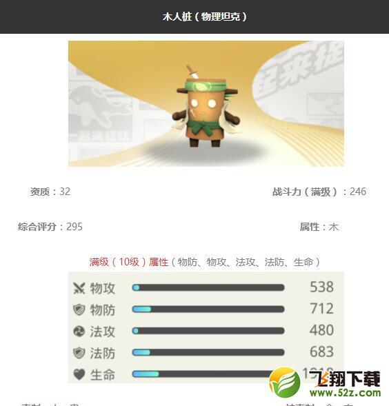 《一起来捉妖》木人桩妖灵图鉴_52z.com