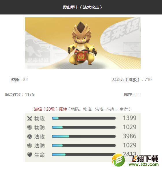 《一起来捉妖》搬山甲士妖灵图鉴_52z.com