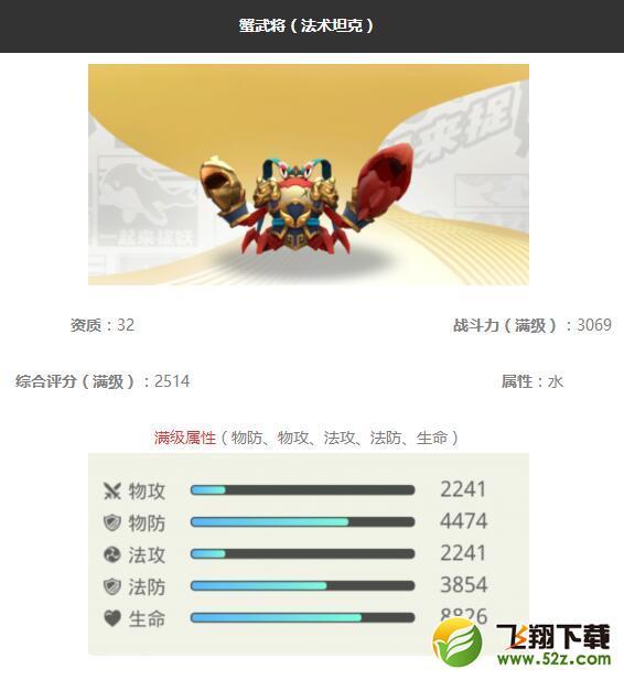 《一起来捉妖》蟹武将妖灵图鉴_52z.com