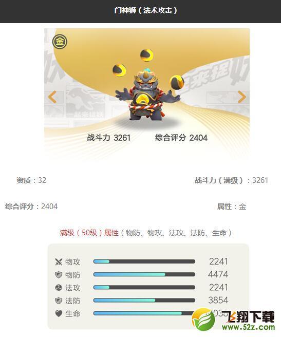 《一起来捉妖》门神狮妖灵图鉴_52z.com