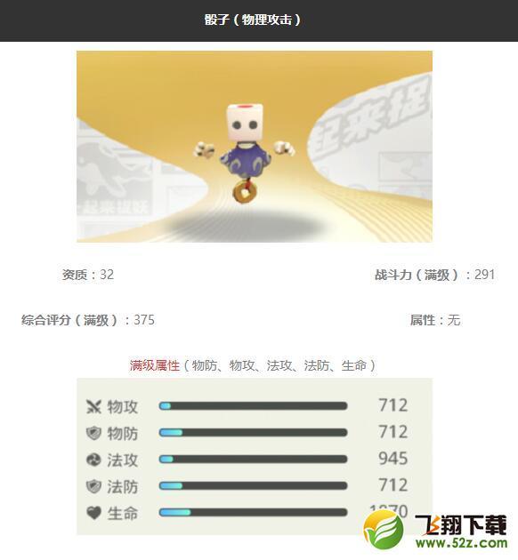 《一起来捉妖》骰子妖灵图鉴_52z.com
