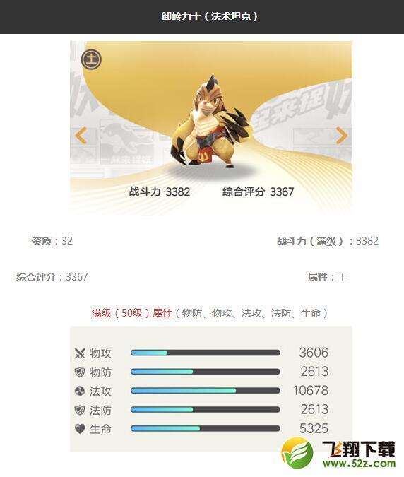 《一起来捉妖》卸岭力士妖灵图鉴_52z.com