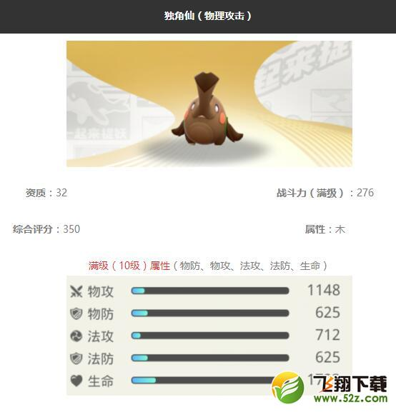 《一起来捉妖》独角仙妖灵图鉴_52z.com