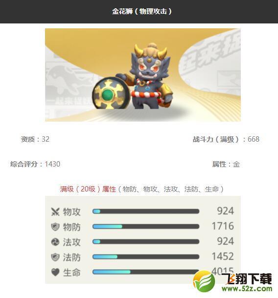 《一起来捉妖》金花狮妖灵图鉴_52z.com
