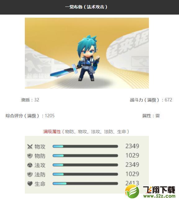 《一起来捉妖》一觉布鲁妖灵图鉴_52z.com
