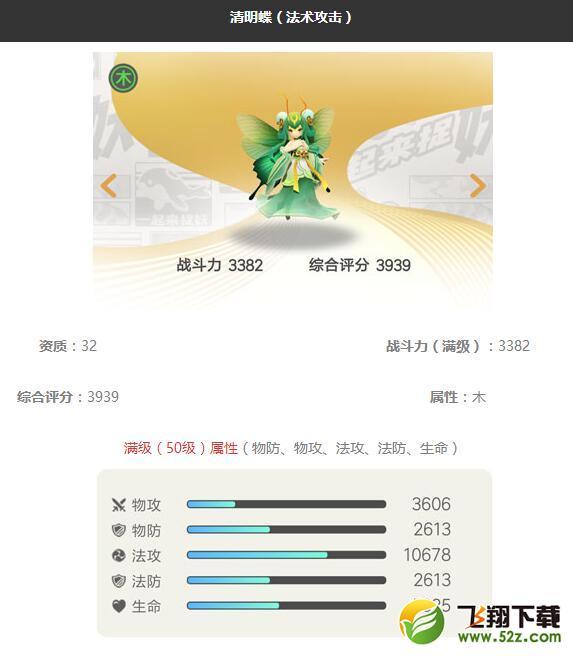 《一起来捉妖》清明蝶妖灵图鉴_52z.com