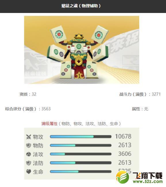 《一起来捉妖》赌徒之魂妖灵图鉴_52z.com